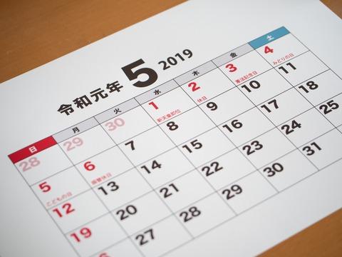 5月カレンダー74e7441a78c84a2c9f15eeb6e60c70d5_m