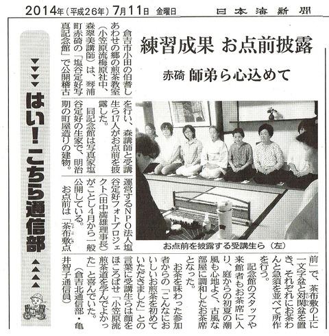 新聞20140722縮小