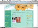 ブログで仙台食べ歩き