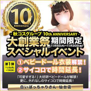 23A_白いぽちゃ仙台_10周年イベント_640-640