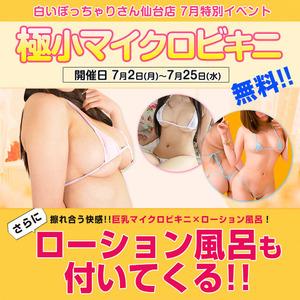 マイクロビキニ(仙ぽちゃ)640-640