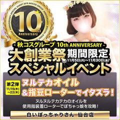 23B_白いぽちゃ仙台_10周年イベント_640-640