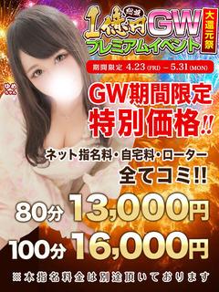 480-640_GW_特別価格_白いぽちゃ仙台