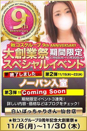 23_白いぽちゃ仙台_9周年イベント2_400-600
