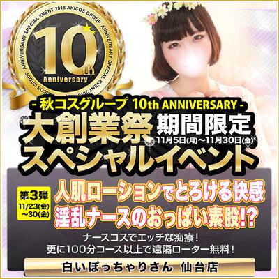 23C_白いぽちゃ仙台_10周年イベント_640-640