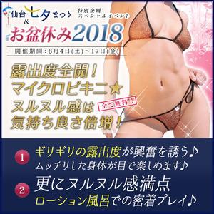 仙台SLお盆イベント2018_640-640