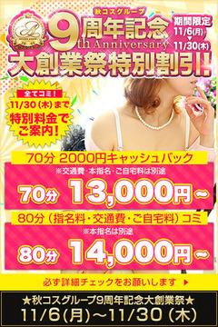 仙台 セカンドラバーズ-2 400-600