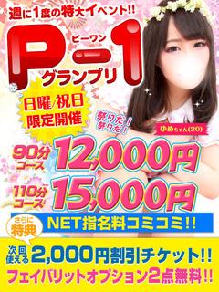 20190108仙台P-1週イベ480-640