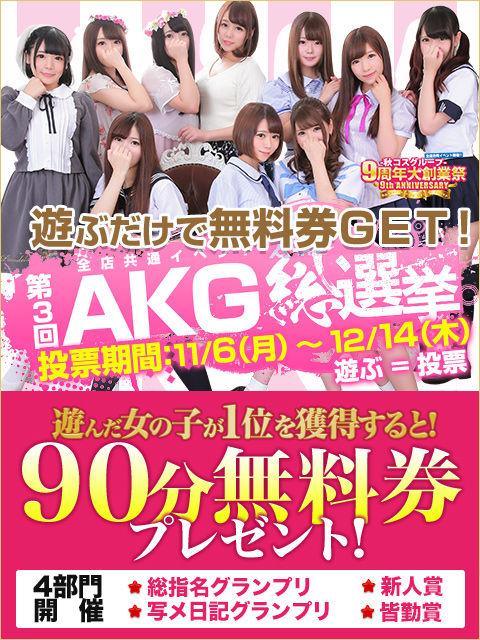 仙台 ぽちゃ 400-600