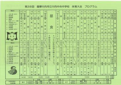 2019_taiiku_pro2_compressed