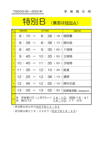 R020721「1学期延長特別」R020714b-1