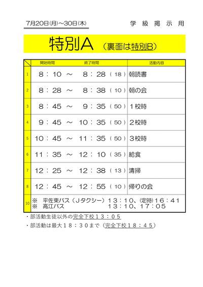 R020721「1学期延長特別」R020714-1