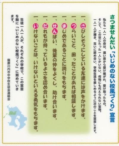 (JPG) 薩摩川内市「いじめのない校風づくり宣言」