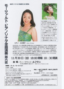 仙台モーツァルト協会第269回例会