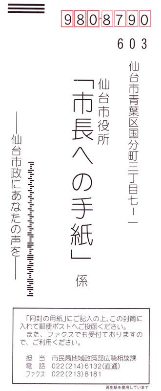 to_sendai_shichou