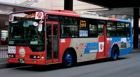 sendai_korea_bus