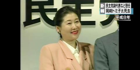 okazakitomiko