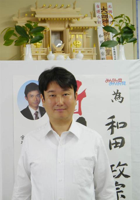 和田政宗の画像 p1_20