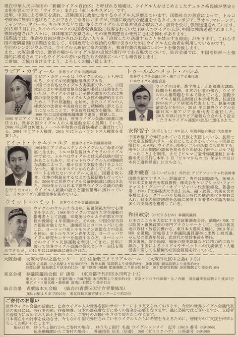 uyghur-ura-02
