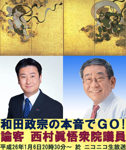 和田政宗の画像 p1_23