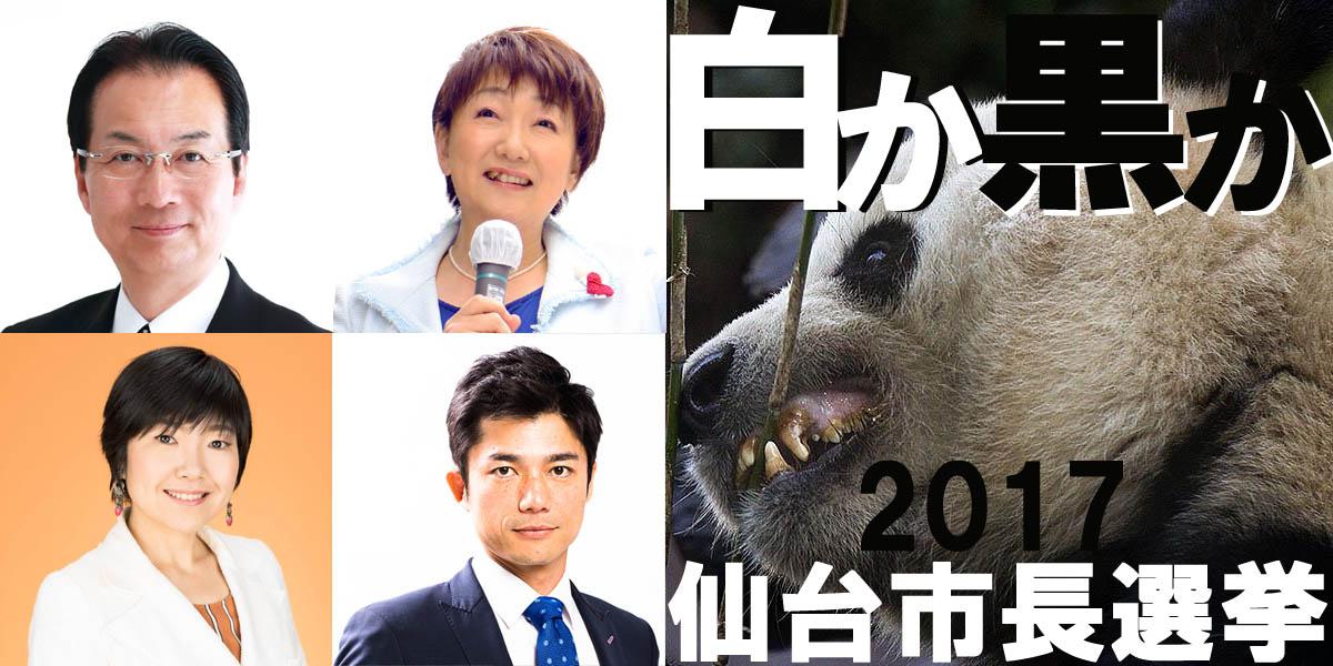 仙台市長選挙の争点はパンダ誘致...
