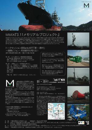 MT300_MMIX_BankART20110901b