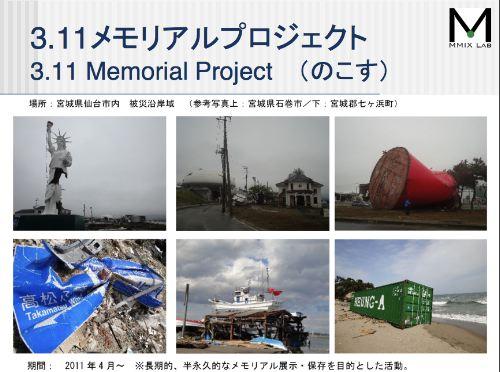 MT500_MemorialProject