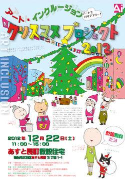 christmas2012_01