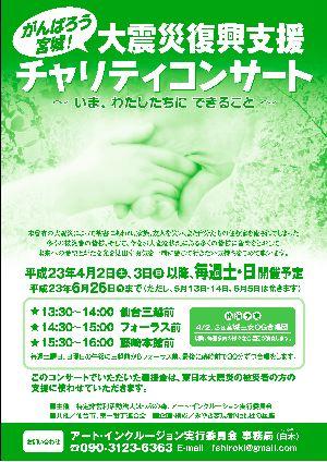 MMIX300_Ai_fukko20110402