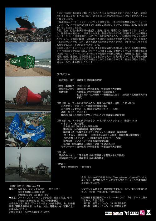 MT500_artmeeting01_02