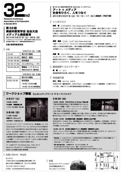 MTs500_gakkai_flyer_ura3