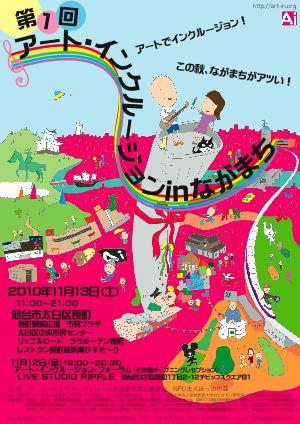MTs300_Ai_nagamachi2010A4