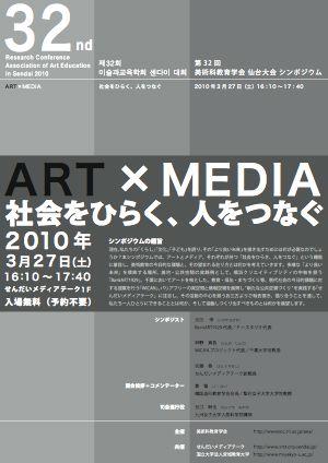 MTs300_gakkai_flyer2