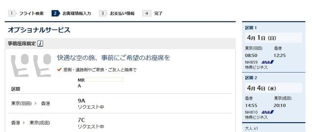 香港 チケット画像trim