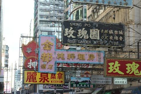hong-kong-383963_1920
