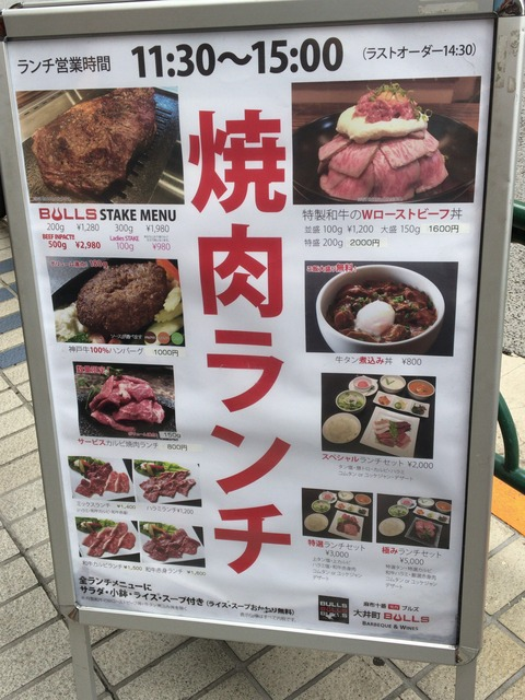 bulls-yakiniku (1)
