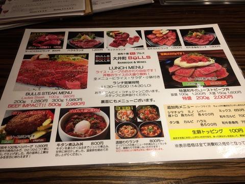 bulls-yakiniku (5)