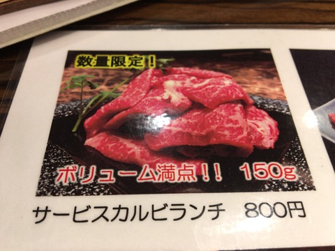 bulls-yakiniku (4)