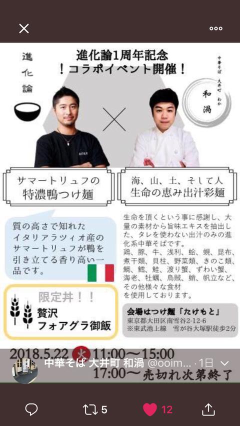 Shinkaron (1)