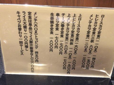 taiyo_menu