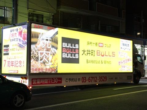 bulls-car