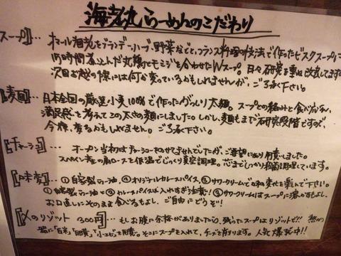 ebimaru_kodawari