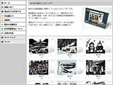 剪画協会のホームページを更新