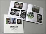 日本剪画作品集Vol.25 が完成