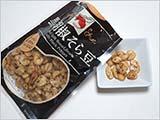 黒胡椒そら豆
