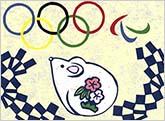 2020年東京オリンピック子年