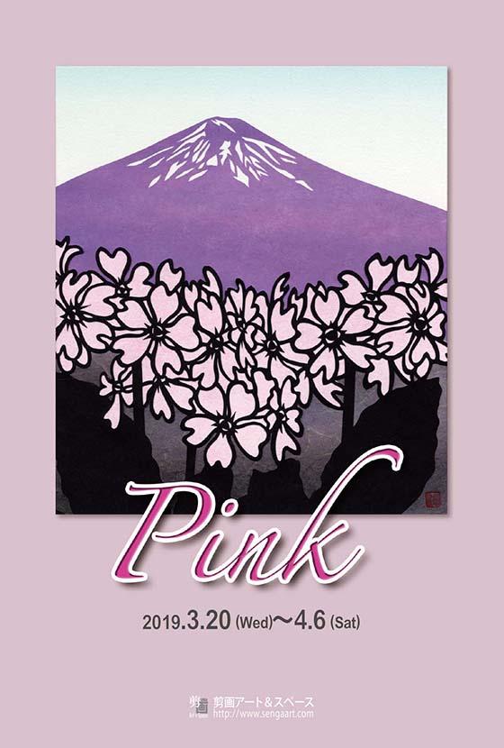 「Pink」展 明日から始まります