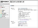 第26回日本剪画美術展応募方向をアップ