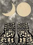 天照・月読への道