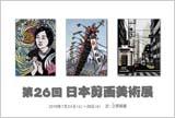 第26回日本剪画美術展のご案内
